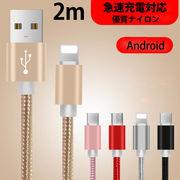 2m【一部即納】micro-usb android ケーブル 急速充電 データ転送 USB コード アルミニウム