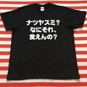 ナツヤスミ?なにそれ、食えんの?Tシャツ 黒Tシャツ×白文字 S~XXL