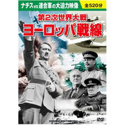 ヨーロッパ戦線 第2次世界大戦