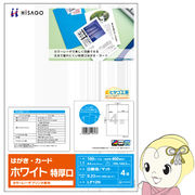 LP12N ヒサゴ カラーレーザプリンタ専用 はがき・カード 4面/ホワイト 特厚口 100枚