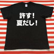許す!夏だし!Tシャツ 黒Tシャツ×白文字 S~XXL