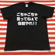 ごちゃごちゃ言ってねぇで宿題やれ!!Tシャツ 黒Tシャツ×白文字 S~XXL