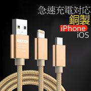 充電ケーブル iPhone用 アイフォン USBケーブル