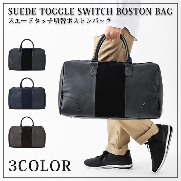 スエードタッチ切り替えボストンバッグ/sb-1101-004