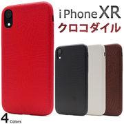 スマホケースiPhone XR iPhoneXR クロコダイルデザイン ソフトケース アイホンXR アイフォンXR