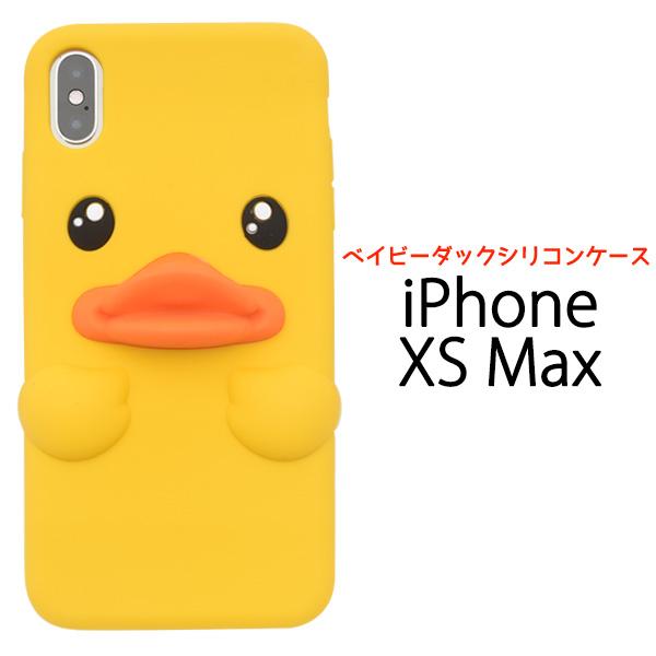 iPhone XS Max用ベイビーダックシリコンケース アイフォン アイホン テンエス