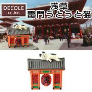■デコレ■■2019SS 新作■■日本のお土産特集■ 浅草 雷門うとうと猫