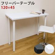 【離島発送不可】【日付指定・時間指定不可】フリーバーテーブル 120×45 BK/WH