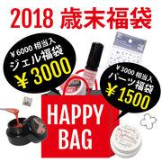 ネイル 2018歳末福袋★ジェル福袋 パーツ福袋 金額の2倍相当入ってお得!