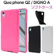 Qua phone QZ/DIGNO A ソフトケース スマホケース バックケース キュアホン 透明クリア 印刷 オリジナル