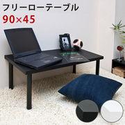 【離島発送不可】【日付指定・時間指定不可】フリーローテーブル 90cm幅 奥行き45cm BK/WH