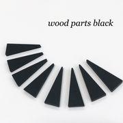ウッドパーツ 三角形 ブラック 8個入り