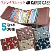 東京アンティーク 40枚入るカードケース 【フレンチブルドッグ】