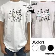 ユニセックス オーロラ反射 平成ロゴ入りTシャツ