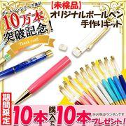 期間限定キャンペーン【新色追加】【未検品】ボールペン手作りキット ◆ハーバリウム ボールペン キット