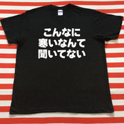 こんなに寒いなんて聞いてないTシャツ 黒Tシャツ×白文字 S~XXL