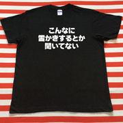 こんなに雪かきするとか聞いてないTシャツ 黒Tシャツ×白文字 S~XXL