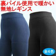 【冬物】レディース レギンス 裏パイル 無地 レギンス 10本セット(4色)
