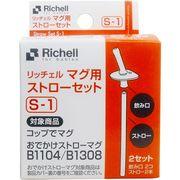 リッチェル【納品まで3週間】 〈ベビー>マグ〉マグ用ストローセット S-1