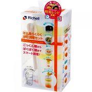 リッチェル 〈ベビー>離乳用品〉離乳食らくらく時短調理セット