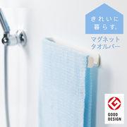 【磁石で浴室の壁面に収納】「きれいに暮らす。」マグネットタオルバー