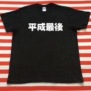 平成最後Tシャツ 黒Tシャツ×白文字 S~XXL