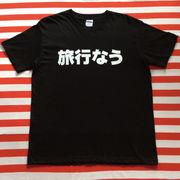 旅行なうTシャツ 黒Tシャツ×白文字 S~XXL
