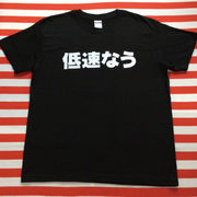 低速なうTシャツ 黒Tシャツ×白文字 S~XXL