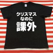 クリスマスなのに課外Tシャツ 黒Tシャツ×白文字 S~XXL
