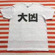 大凶Tシャツ 白Tシャツ×黒文字 S~XXL