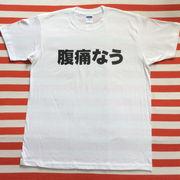 腹痛なうTシャツ 白Tシャツ×黒文字 S~XXL