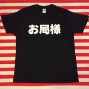 お局様Tシャツ 黒Tシャツ×白文字 S~XXL