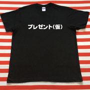 プレゼント(仮)Tシャツ 黒Tシャツ×白文字 S~XXL