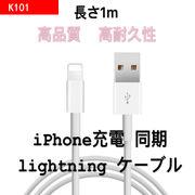 純正品質iPhone  /ipadケーブル 充電器ケーブル 充電ケーブル