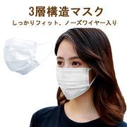 即納在庫あり3層構造不織布3D立体加工 マスク レギュラーサイズ 男女兼用