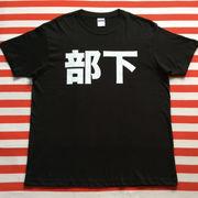 部下Tシャツ 黒Tシャツ×白文字 S~XXL