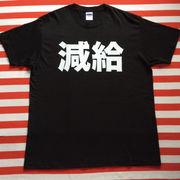 減給Tシャツ 黒Tシャツ×白文字 S~XXL