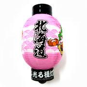 <和雑貨・和土産>光る提灯(マグネット付き) 北海道 ピンク No.303-193