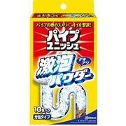 パイプユニッシュ激泡パウダー10包 【 ジョンソン 】 【 住居洗剤・パイプクリーナー 】