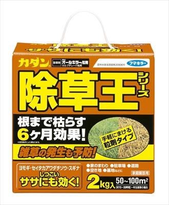 カダン除草王オールキラー粒剤 2kg 【 フマキラー 】 【 園芸用品・除草剤 】