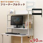 フリーテーブル専用ラック 90 BK/WH