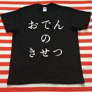 おでんのきせつTシャツ 黒Tシャツ×白文字 S~XXL