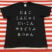 たまご こんにゃく…Tシャツ 黒Tシャツ×白文字 S~XXL