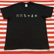 だだちゃまめTシャツ 黒Tシャツ×白文字 S~XXL