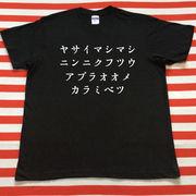 ヤサイマシマシ…Tシャツ 黒Tシャツ×白文字 S~XXL
