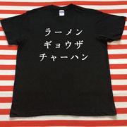 ラーメン ギョウザ チャーハンTシャツ 黒Tシャツ×白文字 S~XXL
