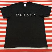 たぬきうどんTシャツ 黒Tシャツ×白文字 S~XXL