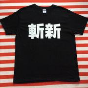斬新Tシャツ 黒Tシャツ×白文字 S~XXL