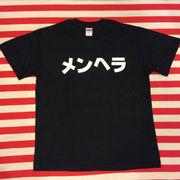 メンヘラTシャツ 黒Tシャツ×白文字 S~XXL