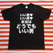 いい男 いい男 本当はどうでもいい男Tシャツ 黒Tシャツ×白文字 S~XXL